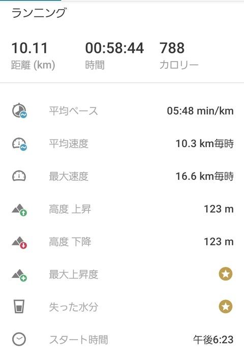 Screenshot_20191225-223659_adidas Running