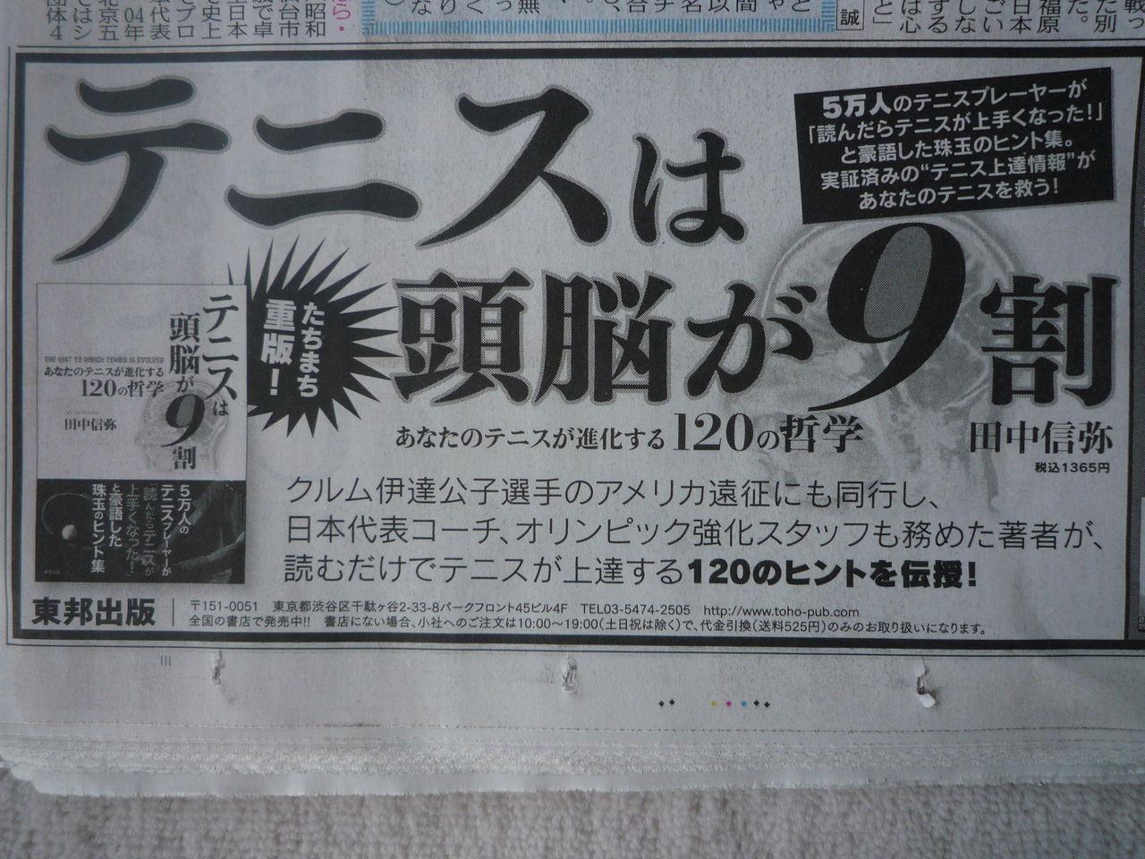 書籍 新聞広告