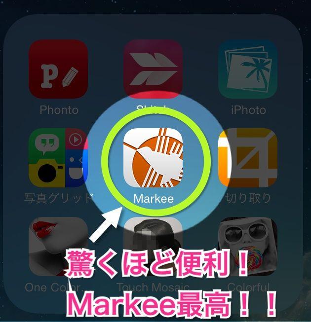 画像に矢印や図形を入れるiphoneアプリ Markee がすごい しかも無料