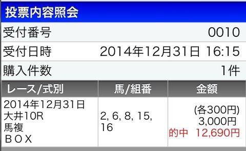 Baidu IME_2014-12-31_19-52-11