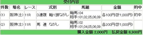 Baidu IME_2014-12-20_20-16-59