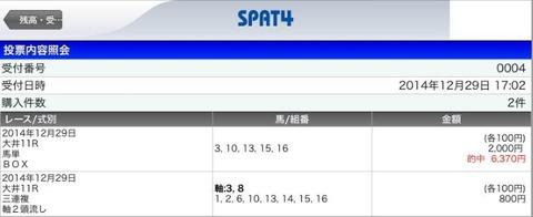Baidu IME_2014-12-30_1-14-1