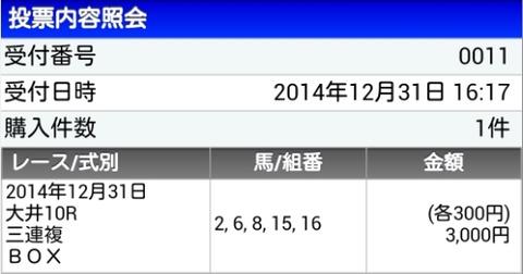 Baidu IME_2014-12-31_18-59-33