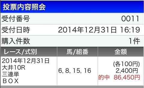 Baidu IME_2014-12-31_19-18-42