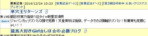 Baidu IME_2014-12-24_23-14-19