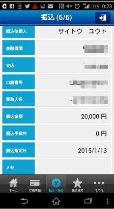 Baidu IME_2015-1-18_17-47-45