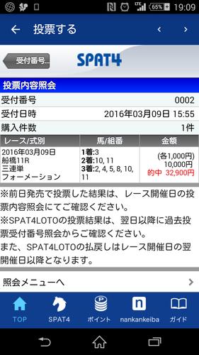 Screenshot_2016-03-09-19-09-04