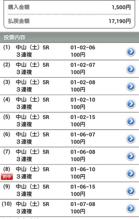 Baidu IME_2014-12-6_19-9-25