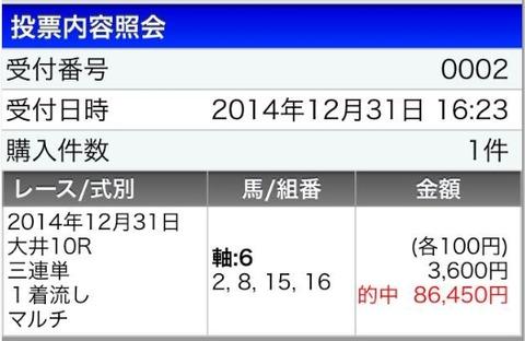Baidu IME_2014-12-31_20-20-37