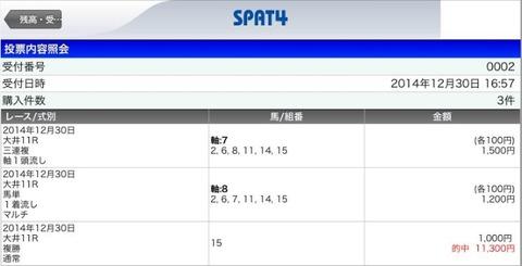 Baidu IME_2014-12-31_0-33-6
