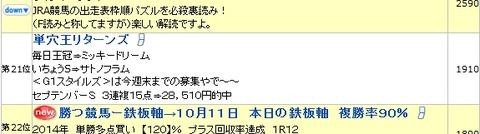 Baidu IME_2014-10-11_22-58-51