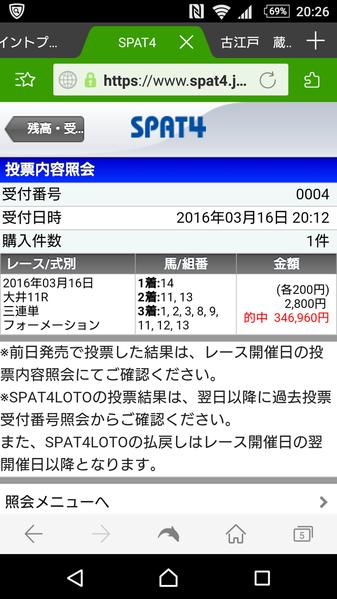Screenshot_20160316-202621