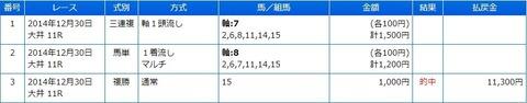 Baidu IME_2014-12-31_0-34-2