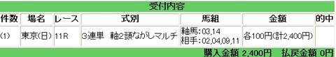 Baidu IME_2014-11-9_22-15-18
