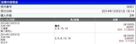 Baidu IME_2014-12-31_18-50-6