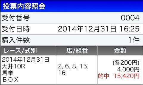 Baidu IME_2014-12-31_19-5-28