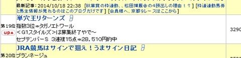 Baidu IME_2014-10-19_21-27-21
