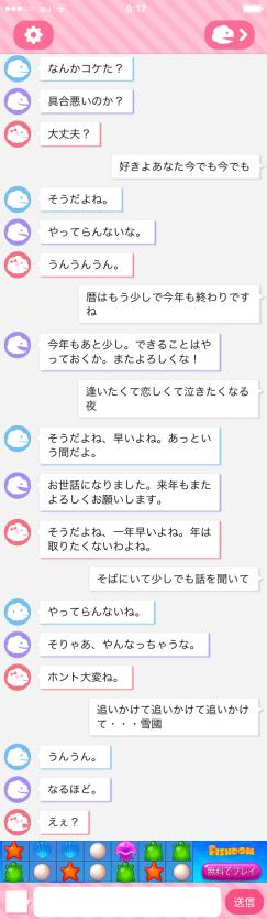 TanbarinDEMO_YUKIGINI