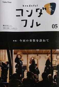 コンダフル  新刊
