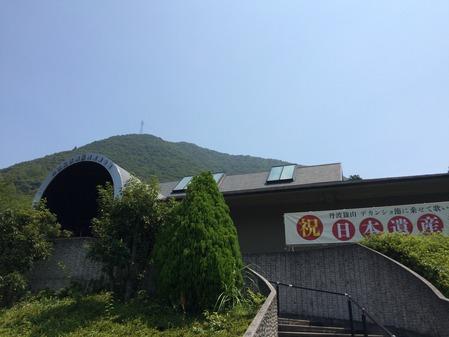 陶の郷「伝産会館」改修工事