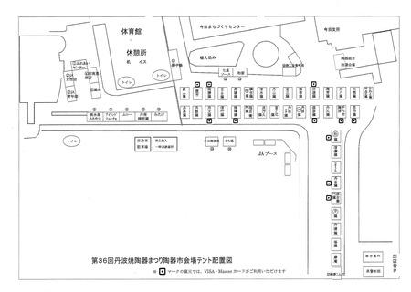 陶器市会場配置図