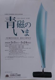 兵庫陶芸美術館   〜青磁のいま〜