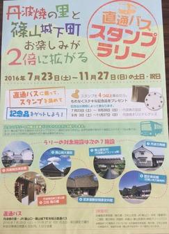 丹波焼の里と篠山城下町をつなぐ直通バス&スタンプラリー