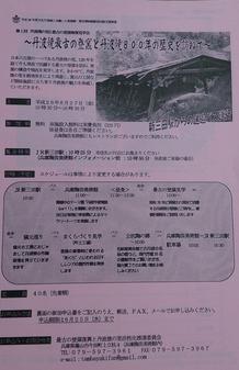 〜丹波焼最古の登窯と丹波焼800年の歴史を訪ねて〜