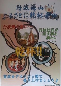 篠山市乾杯条例のポスター