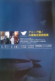 グループ窯   兵庫陶芸美術館