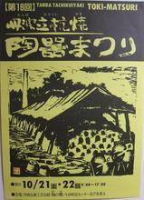 懐かしのポスター展 H7〜9年