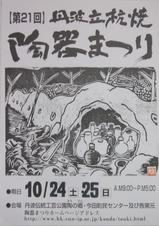懐かしのポスター展 H10〜12年