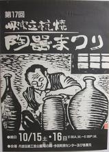 懐かしのポスター展 H6年