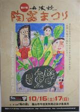懐かしのポスター展 H16.18年