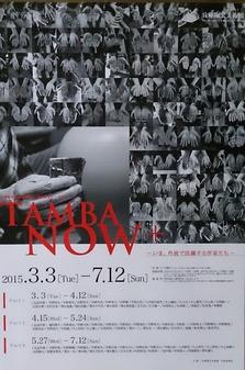 TAMBA  NOW  +