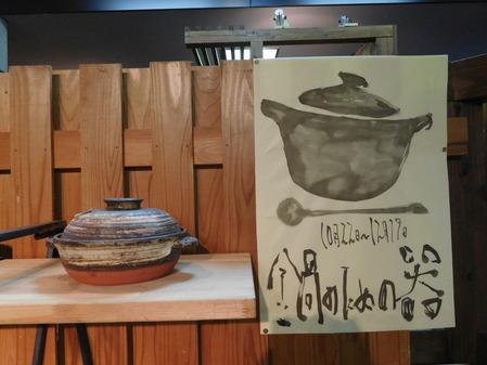 窯元横丁催し「鍋のための器展」をしています。
