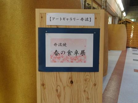 「丹波焼 春の食卓展」-アートギャラリー丹波-