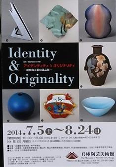 アイデンティティとオリジナリティ
