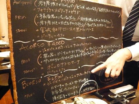 Il Grappolo da Miura5