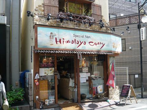 Himalaya Curry 外観