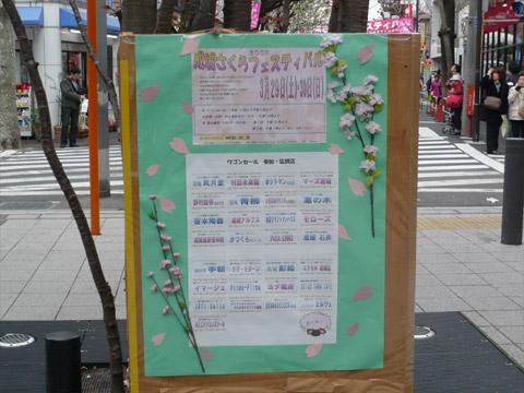 成城・桜フェスティバル