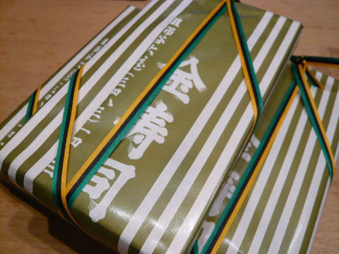 金寿司 包み