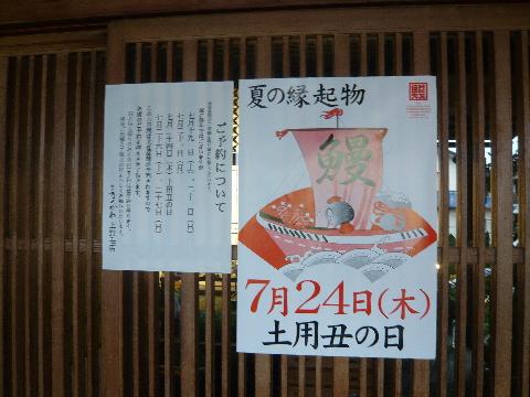 神田きくかわ 上野毛店 営業案内