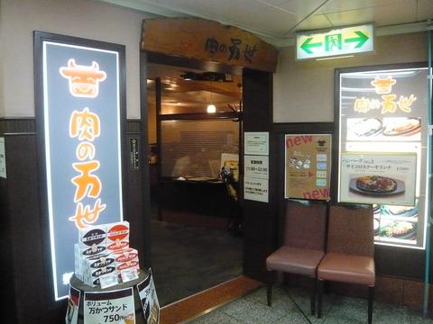 肉の万世 新宿西口店1