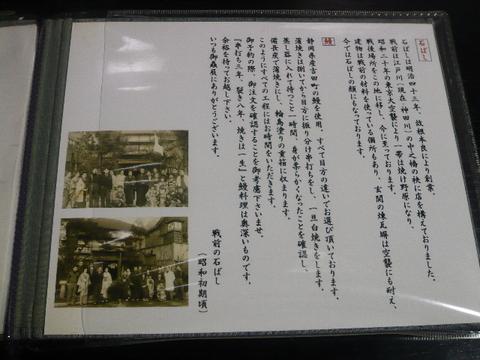 P1090107(1)