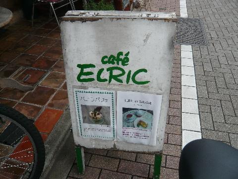 カフェ エルリック 看板
