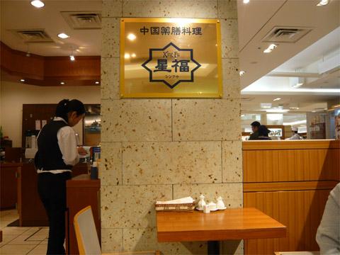 中国薬膳料理 星福 店内