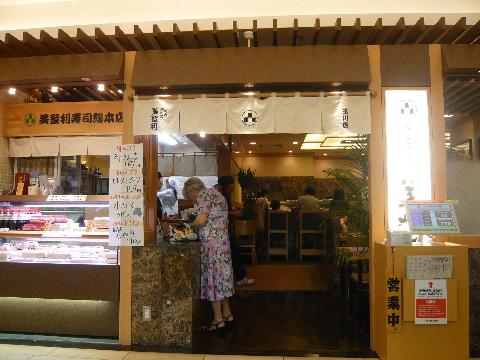 寿司の美登利 玉川高島屋店 外観