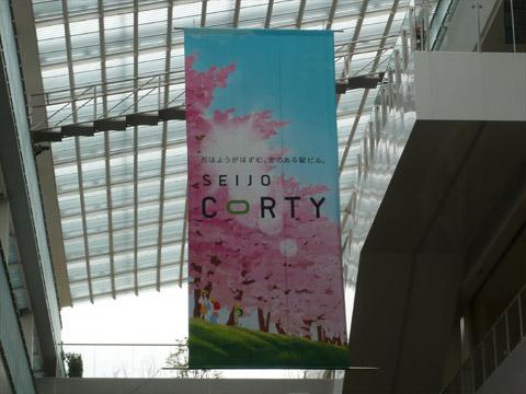 成城コルティにも桜が
