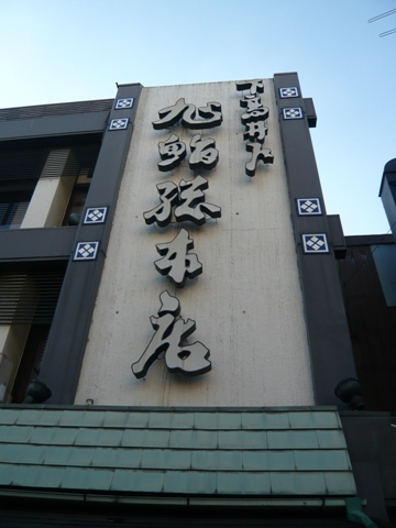 旭鮨総本店 看板